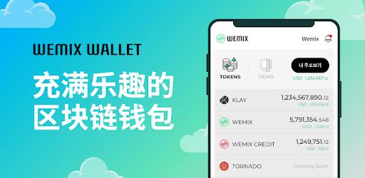 WEMIX Wallet
