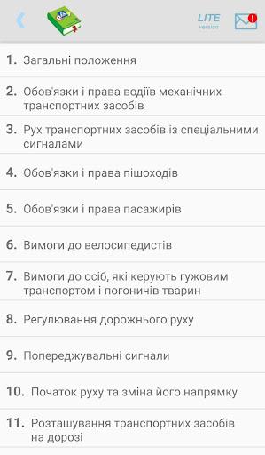 SDA of Ukraine 2021 android2mod screenshots 2