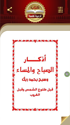 كتاب أدعية نافعة For PC Windows (7, 8, 10, 10X) & Mac Computer Image Number- 11