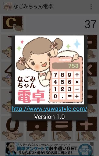 ★なごみちゃん電卓★ For PC Windows (7, 8, 10, 10X) & Mac Computer Image Number- 6