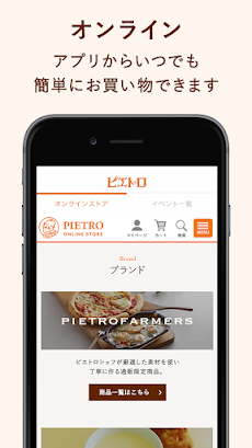 ピエトロ公式アプリのおすすめ画像3