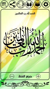 التقويم العربي الإسلامي 2021 7