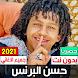 حسن البرنس 2021 بدون نت   جميع المهرجانات - Androidアプリ