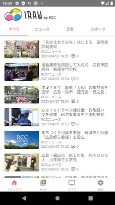 IRAW by RCC - 広島のニュース・動画配信のおすすめ画像1