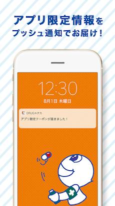DRUGユタカアプリのおすすめ画像3
