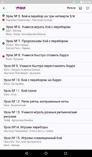 u0413u0438u0442u0430u0440u0430 u0441 u043du0443u043bu044f  Screenshots 10