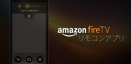 アプリ tv amazon fire アマゾン Fire