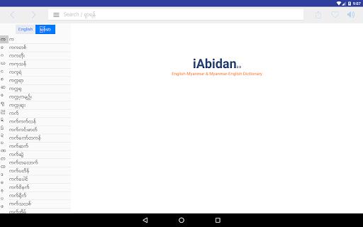 iAbidan 2.0.1 Screenshots 8