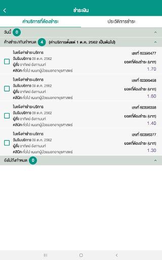 Rama App 2.1 Screenshots 9