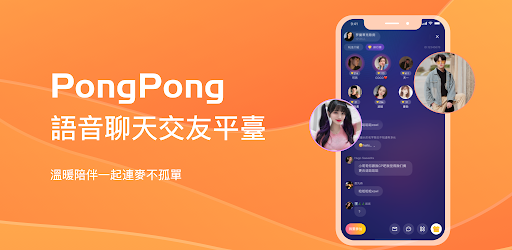 Pong Pong - Voice Chat, Party & Meet New Friends