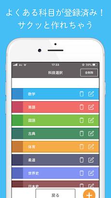 合格時間割 - 小学生、中学生、高校生向けのシンプル授業管理アプリのおすすめ画像2