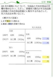 パブロフ簿記2級工業簿記 3