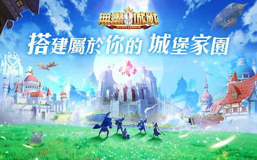 u7121u76e1u57ceu6230-Infinity Kingdom  screenshots 7