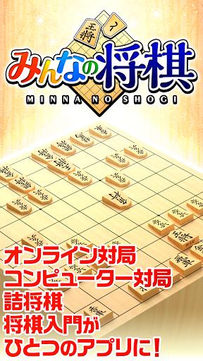 みんなの将棋 - 100段階のレベルと対局・詰将棋・講座で実力アップ! 2.0.0 screenshots 1