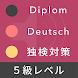 ドイツ語検定5級対策 - Diplom Deutsch 試験合格に必要な単語・例文・文法を同時学習 - Androidアプリ