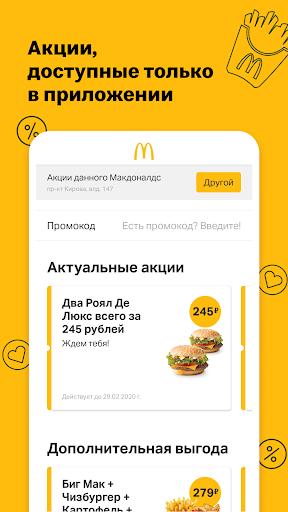 Макдоналдс  screenshots 1