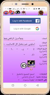 Download دردشة توير العرب For PC Windows and Mac apk screenshot 6