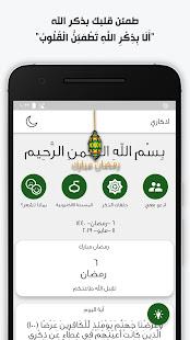 اذكاري - طمئن قلبك بذكر الله 1.9.5 APK + Mod (Unlocked) for Android