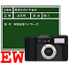 黒板付カメラEW(工事写真土木用)