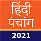 in.hindu.calendar.jyotish.panchang