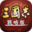 三國志・戰略版 icon