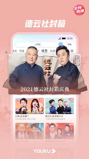 Youku  Screenshots 9