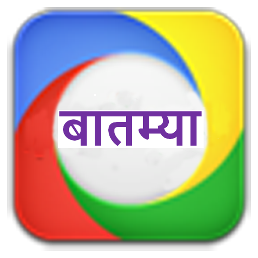 Marathi News - बातम्या For PC Windows (7, 8, 10 and 10x) & Mac Computer