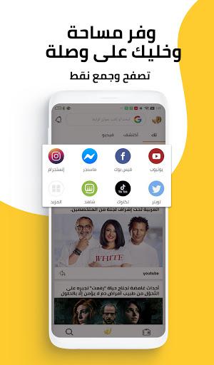 Wasla Browser | u0648u0635u0644u0629 3.7.12 Screenshots 3