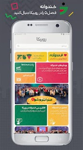 روبیکا‎ Screenshot