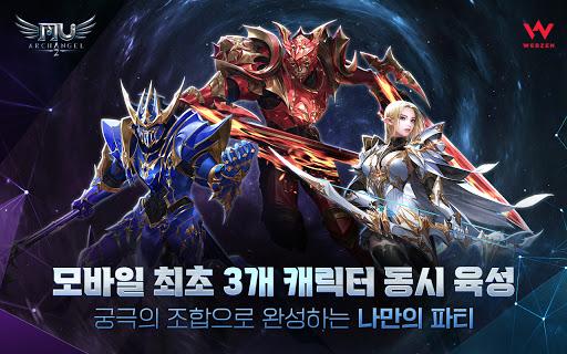 뮤 아크엔젤2 1.10.0 screenshots 2