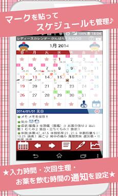 レディースカレンダー がんばれ!ルルロロのおすすめ画像2