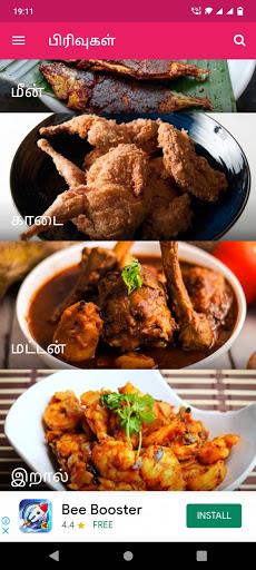 Non Veg Recipes Tamil apktram screenshots 8