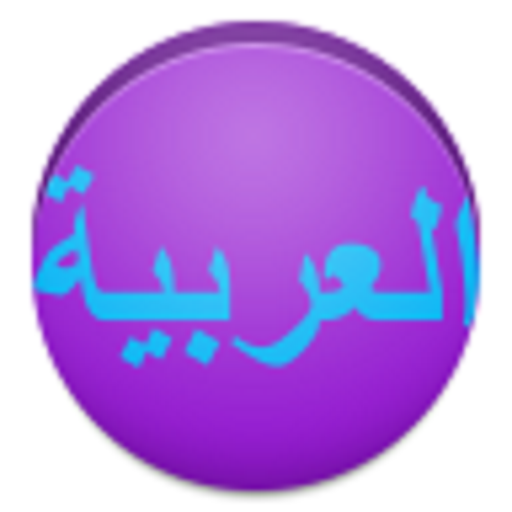 Arabic Talk For PC Windows (7, 8, 10 and 10x) & Mac Computer