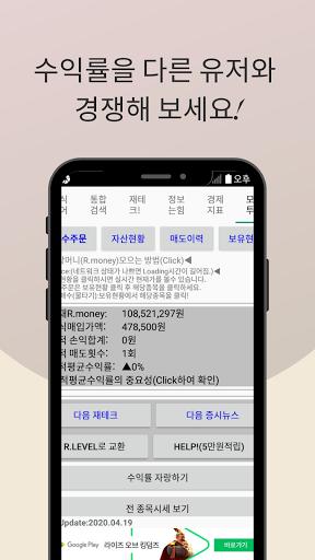 ubaa8uc758uc8fcuc2ddud22cuc790 (uc7acud14cud06c uacf5ubd80 ud3ecud568) android2mod screenshots 3