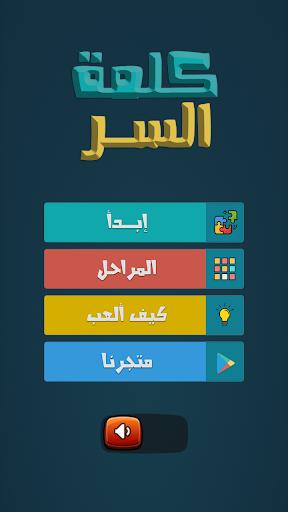 لعبة كلمة السر بالصور  screenshots 1