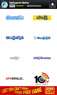 Telugu News Papers  For Pc | How To Install (Download Windows 7, 8, 10, Mac) 1