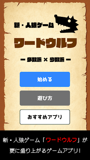u30efu30fcu30c9u30a6u30ebu30d5u6c7au5b9au7248u300cu65b0u30fbu4ebau72fcu30b2u30fcu30e0u300du7121u6599u30a2u30d7u30ea  screenshots 1