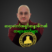 Ashin Sandardika Dhamma