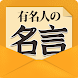 有名人の名言 - 感動の名言・格言まとめ - Androidアプリ