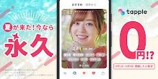 タップル-マッチングアプリで出会いを探そう/恋人を探せる登録無料の恋活・婚活アプリのおすすめ画像1