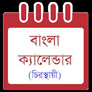 Bangla Calendar with English