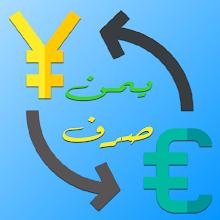 يمن صرف - اسعار العملات في اليمن Download on Windows