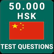 Chinese Grammar Test