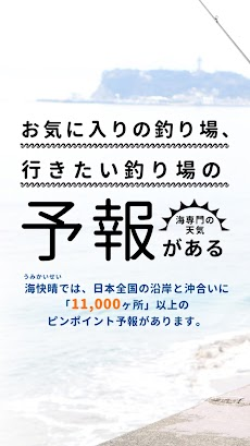 マリンウェザー海快晴 <海専門の天気と気象予報アプリ>のおすすめ画像1