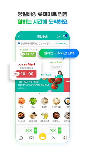 Gmarket android2mod screenshots 8