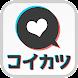 完全無料チャットは出会系トークアプリ「コイカツ」友達作り・出会い・恋活をマッチング