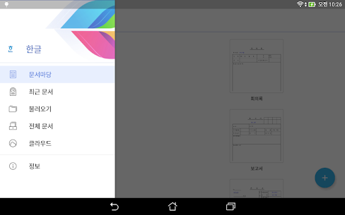 Hancom Office Hwp For Android 9