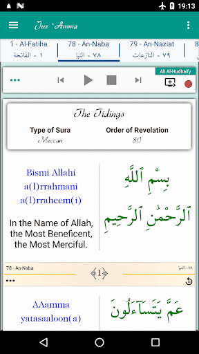 Juz Amma (Suras of Quran)  screenshots 2