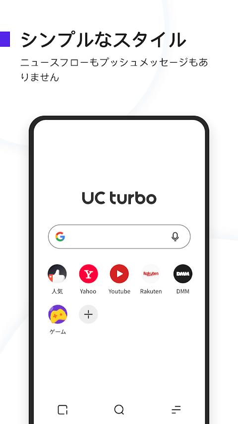 UC Browser Turbo Japan-高速ダウンロード、安全、Adブロックのおすすめ画像2