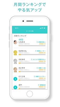 家事ノート-共働き夫婦向け家事分担アプリのおすすめ画像5
